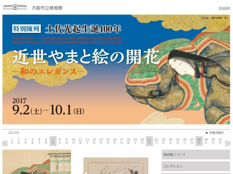 大阪市立美術館のキャプチャ