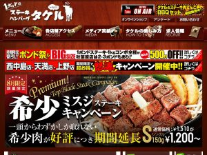 1ポンドのステーキハンバーグタケル
